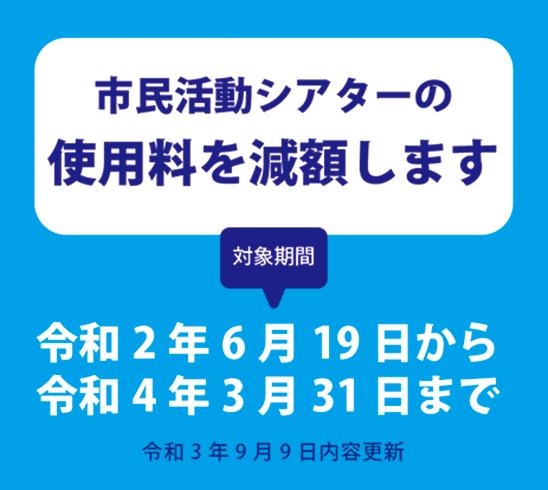 0909_シアター減額更新